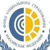 Хабаровское отделение ФСС РФ