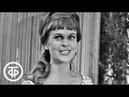 Вероника Круглова. Песня Ничего не вижу, Голубой огонек 1966 год