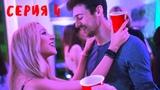 """""""Американские"""" Подростки - Серия 4 """"Поцелуй"""" - Сериал"""