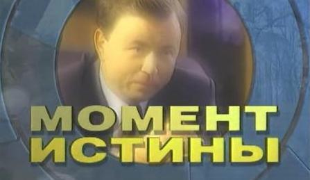 Момент истины (ТВЦ, декабрь 2004) Фрагмент