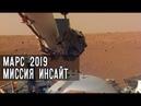 Марс 2019 январь. Миссия Инсайт, начало операций на поверхности Марса. Звуки, панорамы, селфи.