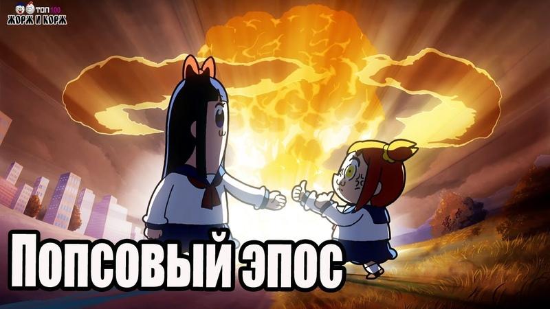 Попсовый эпос Poputepipikku(2018).Трейлер Топ-100