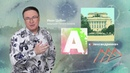 Петербургский алфавит. Иван Цыбин. Буква «А» — Александринка