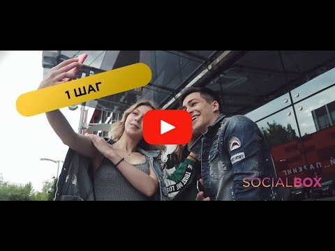Social Box - 1 шаг