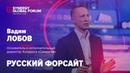 Русский Форсайт   Лобов Вадим   Университет СИНЕРГИЯ