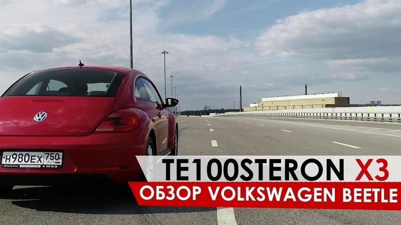 ТE100STERON ХЗ: Обзор Volkswagen Beetle