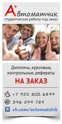 ЧЕЛЯБИНСК Контрольные курсовые на заказ ВКонтакте ЧЕЛЯБИНСК Контрольные курсовые на заказ