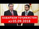 Хабарҳои Тоҷикистон ва Осиёи Марказӣ 05.09.2018 (اخبار تاجیکستان) (HD)