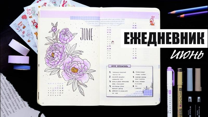 BULLET JOURNAL 💟 ИЮНЬ | КАК Я ВЕДУ ЕЖЕДНЕВНИК 📖 Планирование и оформление ежедневника