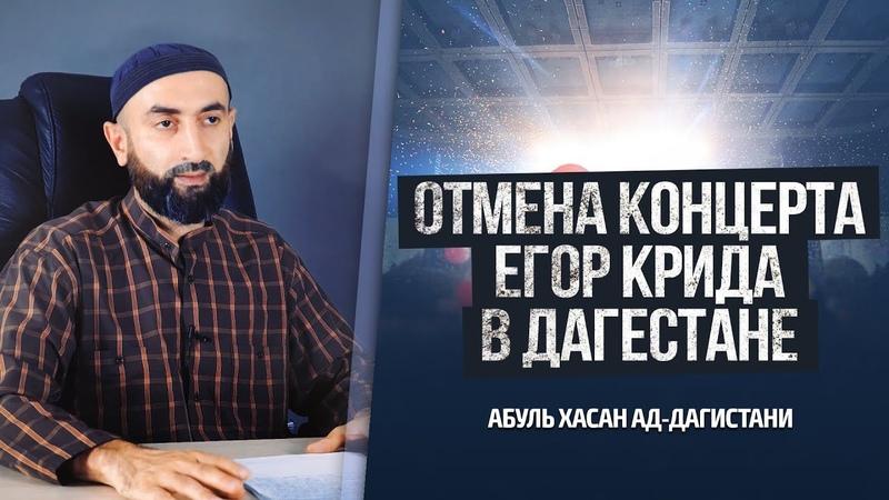 ᴴᴰ Отмена концерта Егора Крида в Дагестане | Абуль Хасан ад-Дагистани | www.garib.ru