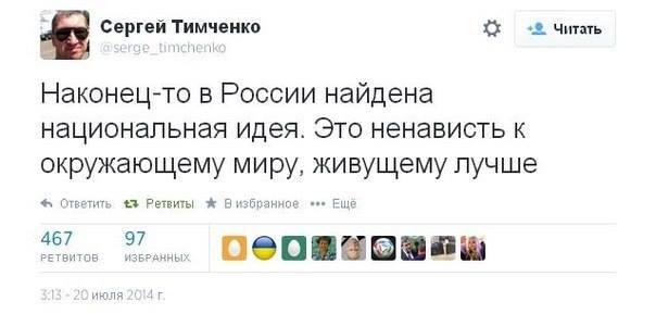 """""""Русский мир"""" Путина - это симбиоз крепостничества, угрозы атомной бомбой и ненависти к США, - историк - Цензор.НЕТ 4495"""