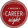 Ночь Карьеры|Career Night