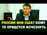 Евгений Федоров кому то придется исчезнуть 20.07.2017