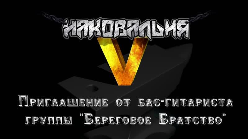 Приглашение от бас-гитариста группы Береговое Братство на 5 сезон рок-фестиваля Наковальня