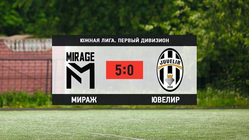Общегородской турнир OLE в формате 8х8. XII сезон. Мираж - Ювелир
