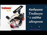 Катушка с сайта aliexpress (#20) 2014  Trulinoya Black Hawk HY2000 Ultra Light Spinning
