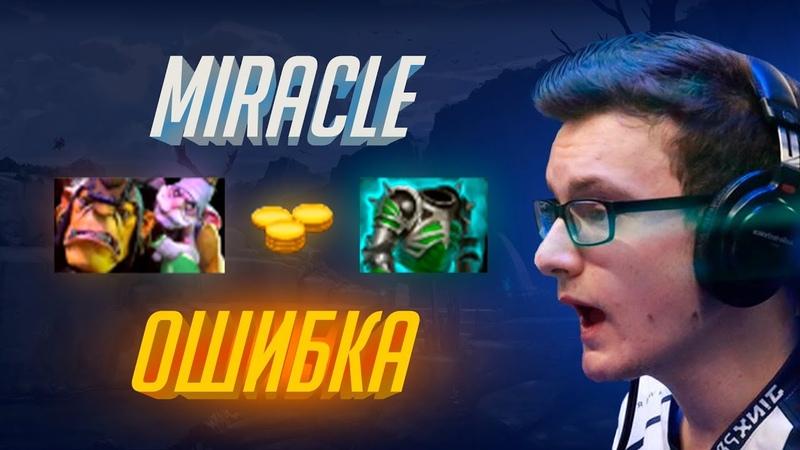 Почему Миракл проиграл в обычном Пабе Item Builder Анализ игры Miracle Алхимик в Dota 2 7 21d