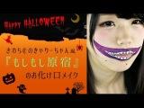 【ハロウィンメイク】きわちむ流!!きゃりーちゃん『もしもし原宿&#12303