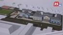 Новая школа в Соколе будет построена под строгим контролем общественности