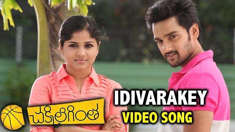 Chakkiligintha Full Video Songs Idivarakey Full Video Song Sumanth Ashwin Chandini Sreedharan
