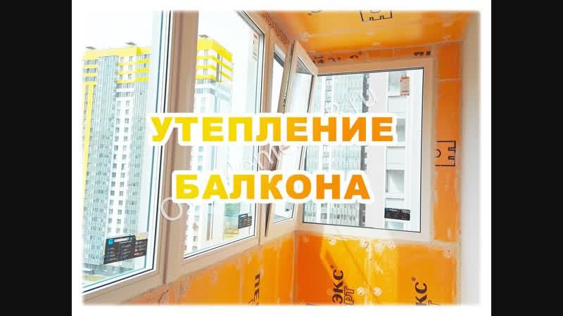 Утепление балкона / замена / остекления / холодное на теплое / фасадное / утепление / балкона / лоджии