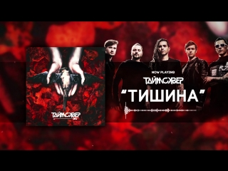ТАйМСКВЕР - Тишина (Official Audio)