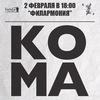 "02/02 ""КОМА"" Трибьют-концерт @ ФИЛАРМОНИЯ"