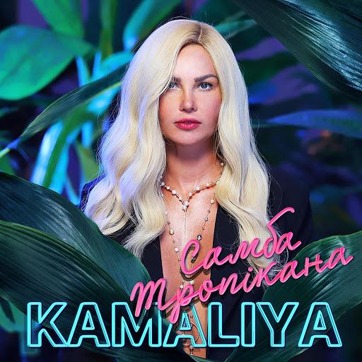 Kamaliya альбом Самба тропікана