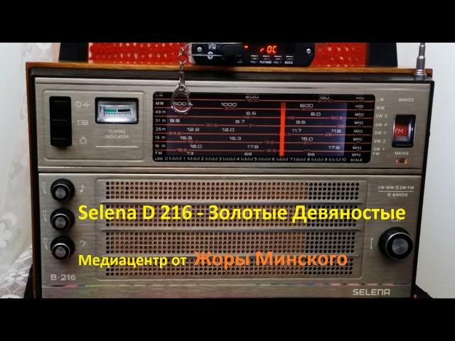 Океан (Selena ) В 216 - Золотые Девяностые ! Медиацентр от Жоры Минского !