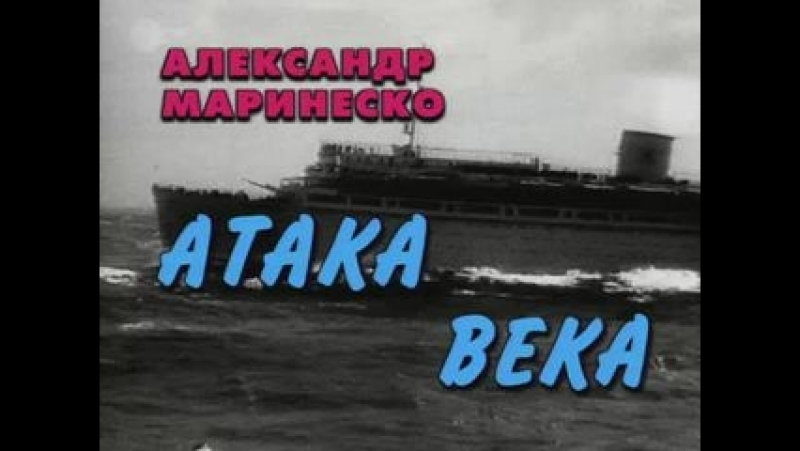 Александр Маринеско. Атака века. (2006)