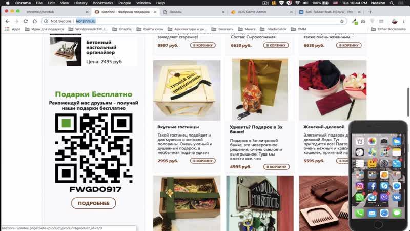Как работает UDS GAME с интернет магазином на OpenCart Ухта
