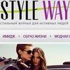 Styleway.ru