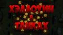 Танки Онлайн|Favorite Tanks (LP429) [СКОРО ХЭЛЛОУИН!КАКИЕ СКИДКИ И АКЦИИ ЖДУТ НАС?]
