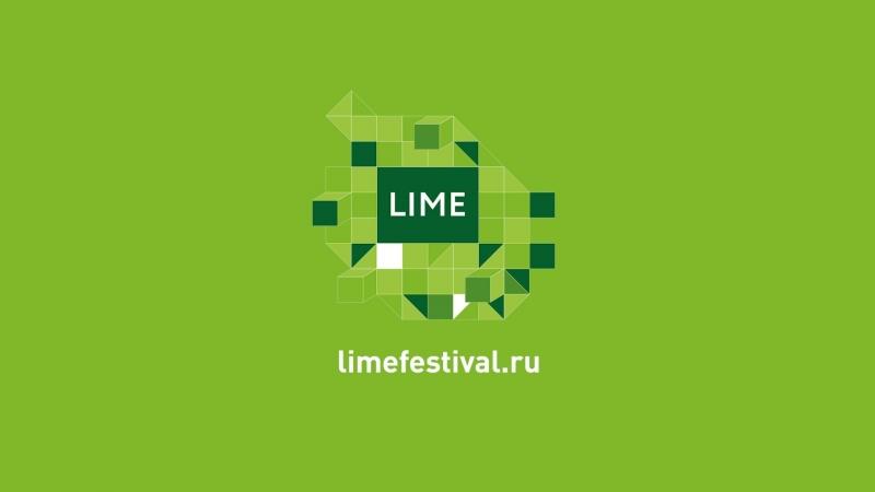 День Street Art, Фестиваль социальной рекламы LIME