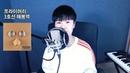 프라이머리 (Primary) - 3호선 매봉역 (line no.3 maebong station (Feat. Paloalto, Beenzino)) Vocal cover