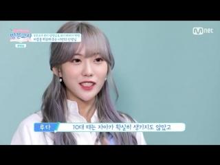 [Show] 180906 Visiting Teacher ep. 3 @ Luda, Dayoung & Eunseo