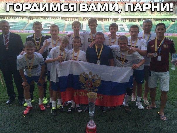 Юные детдомовцы России стали Чемпионами Мира!
