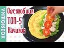 ✅ ТОП 5 НАЧИНОК для ОВСЯНОБЛИНА 👍ОВСЯНОБЛИН на ПП Завтрак