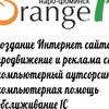 Orange-IT: создание сайтов в Наро-фоминске