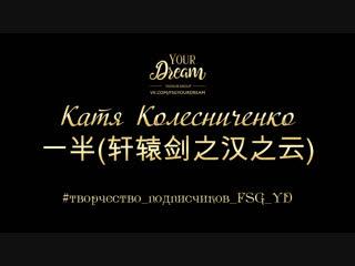 Катя Колесниченко - 一半(轩辕剑之汉之云)