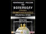Уралочка - Протон, 18.03.14