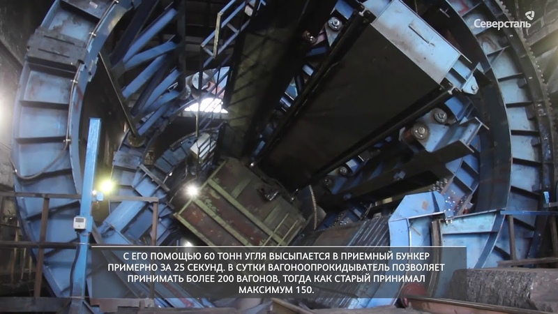 На центральной обогатительной фабрике «Печорская» компании «Воркутауголь» появился новый вагоноопрокидыватель.