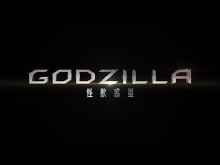Тизер 3D фильма «Godzilla: Kaijuu Wakusei».