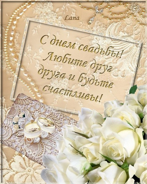 Поздравления ко дню годовщины свадьба