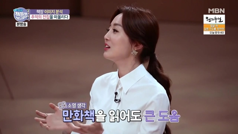 180422 Chanmi @ MBN Chaek It Out Looking At Bookshelves E1 Part 2