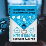 «Игра в цифры», Василий Сабиров