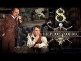 Шерлок Холмс 8 серия Русский сериал 2013