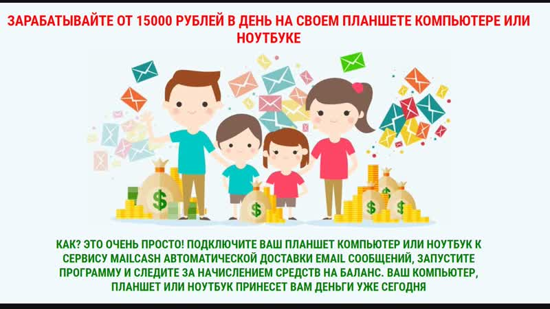 БЫСТРЫЕ ДЕНЬГИ В ИНТЕРНЕТЕ - от 15000 через 5 минут mail-cash.blogspot.com