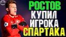 ФК Ростов / Спартак Москва / Данила Прошляков / Новости футбола сегодня