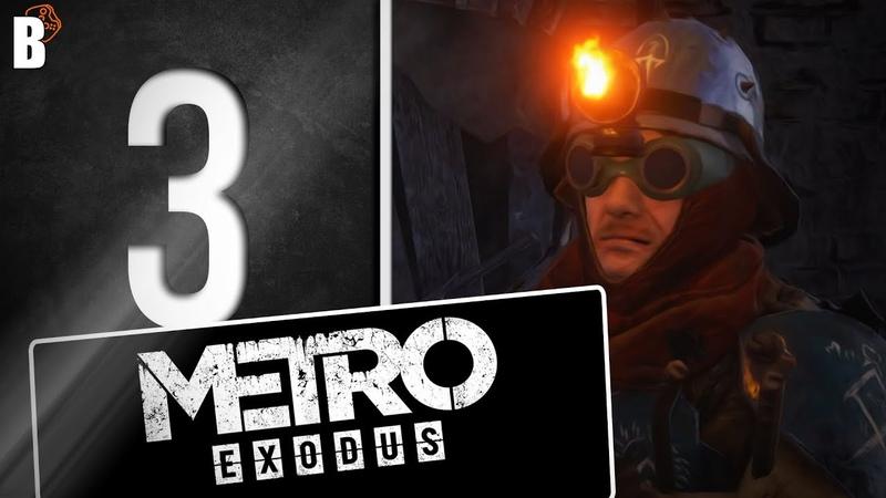 Metro Exodus Сектанты Душевное прохождение